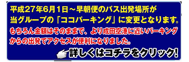 平成27年6月1日~早朝便のバス出発場所が当グループの「ココパーキング」に変更となります。