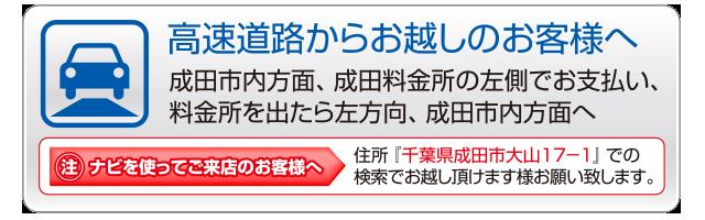 高速道路からお越しのお客様へ 成田市内方面、成田料金所の左側でお支払い、料金所を出たら左方向、成田市内方面へ