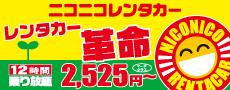 nico_banner
