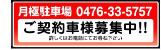 月極駐車場0476-33-5757 ご契約者様募集中!!
