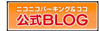 ニコニコパーキング&ココ 公式BLOG