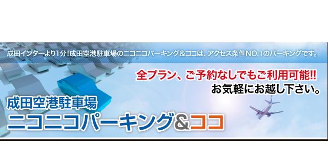 成田インターより1分!成田空港駐車場のニコニコパーキング&ココは、アクセス条件NO.1のパーキングです。