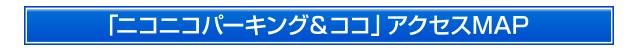 「ニコニコパーキング&ココ」アクセスMAP